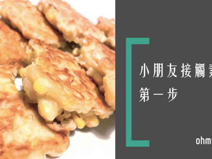 【素食食譜】香脆爆多粟米餅