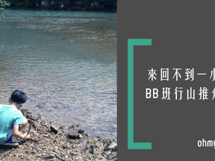 【小兒科行山入門1】上窰民族文物館