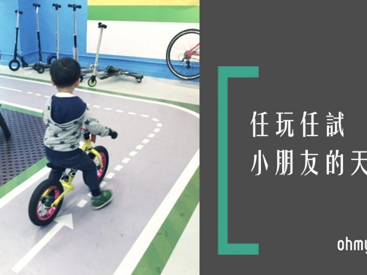 【親子友善單車店】任玩任試、超過100尺兒童單車賽道!