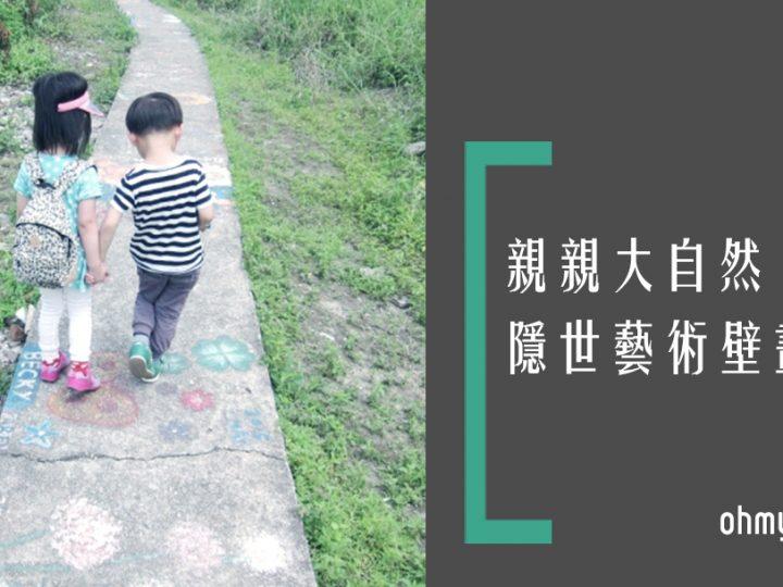 【親子鄉郊遊】隱世藝術壁畫村