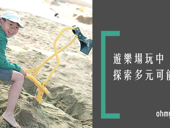 [台北親子景點]全台最大共融式沙坑遊戲場~