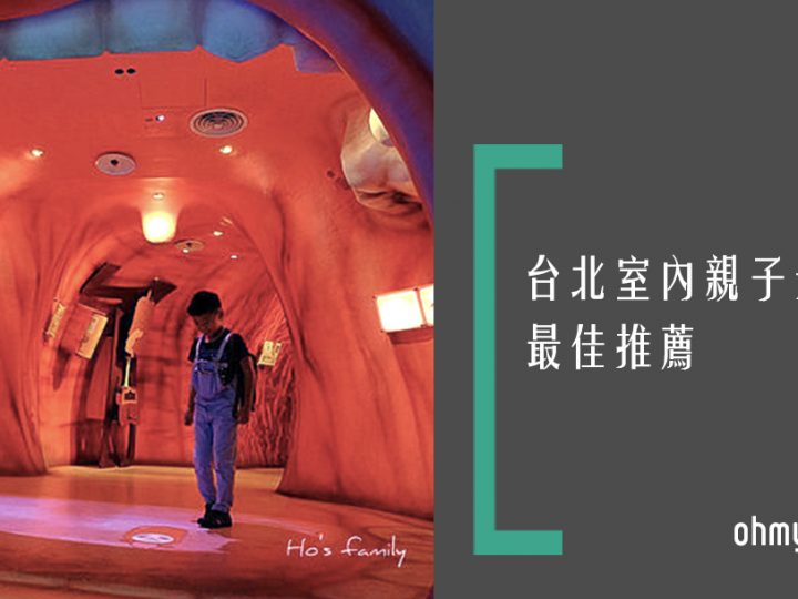 [台北親子景點]玩不完的室內科學樂園