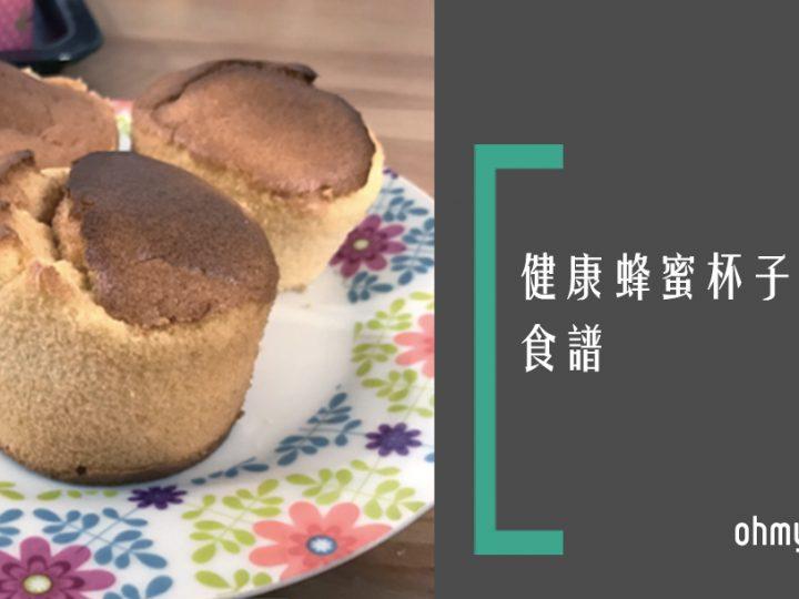 【12個月幼兒食譜】蜂蜜杯子蛋糕 (無泡打粉/ 無牛油)