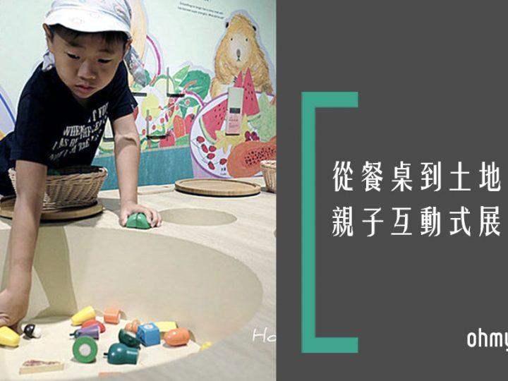 [台北展覽]食農教育玩學趣!