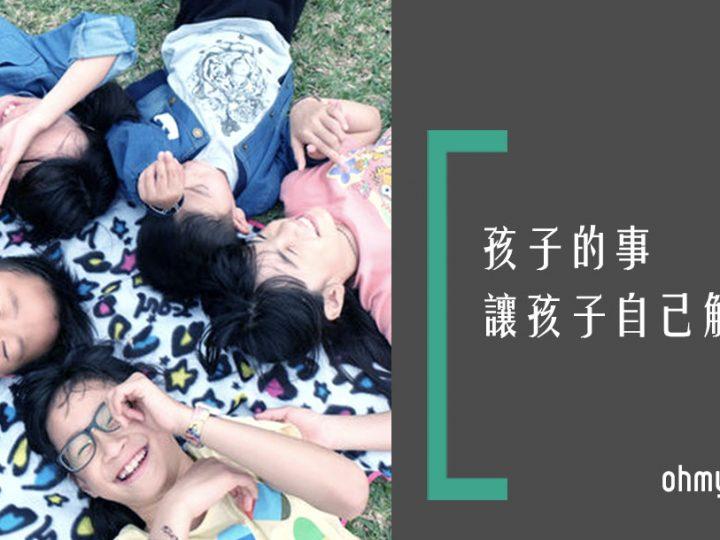 [9Y7M]孩子的事讓孩子自己解決