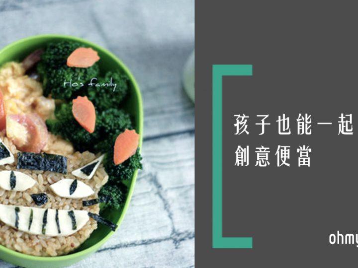 [親子料理]簡單做,孩子也能輕鬆上手~龍貓巴士炒飯