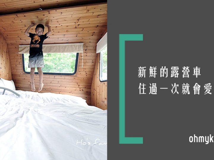 [花蓮民宿] 那一夜我們睡在露營車~
