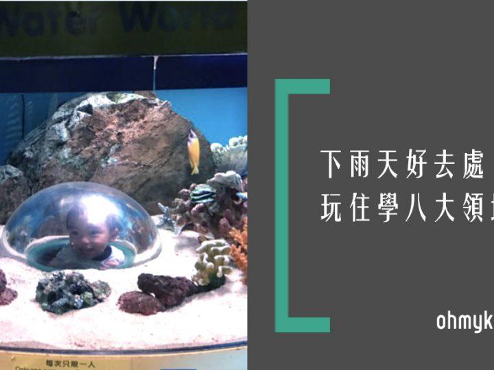 【免費室內玩樂】香港文化博物館兒童探知館