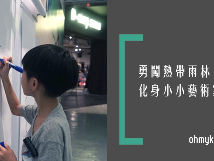 【親子好去處】任玩2個鐘~4大互動藝術專區 @ 尖沙咀K11