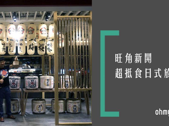 【日本神社嘆放題】$168任點任食~仲有繪馬許願 @ 旺角