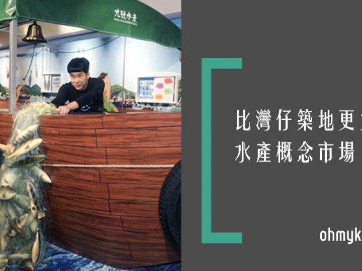 【有得食‧有得玩】 嘆盡4間新店肥美海鮮@黃埔九號水產