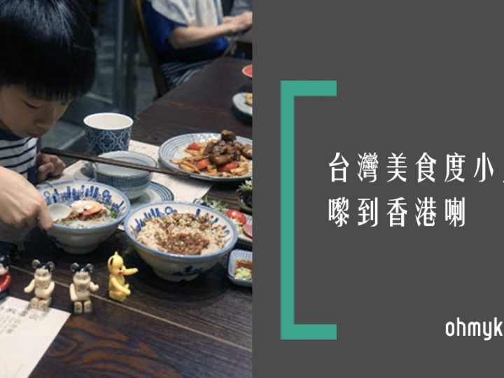 【試業8折】排隊食度小月~肉燥仲可以添 @ LCX