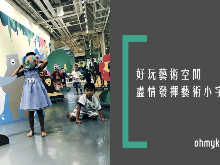【Pre暑期好玩藝術空間】K11親子互動 Art Park