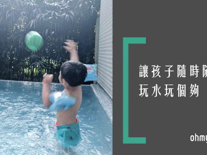 【新加坡親子遊。住宿篇】私人泳池,讓孩子玩水玩個夠