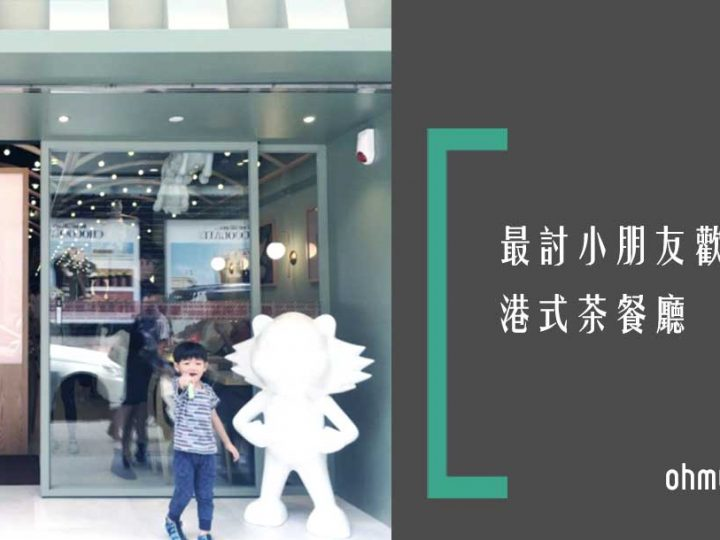 【集體回憶】荔園變身茶餐廳