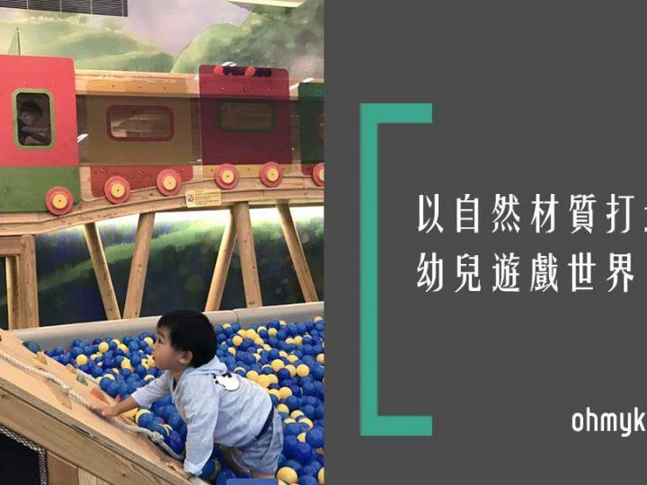 【台北親子旅遊】為幼兒度身打造的遊戲世界