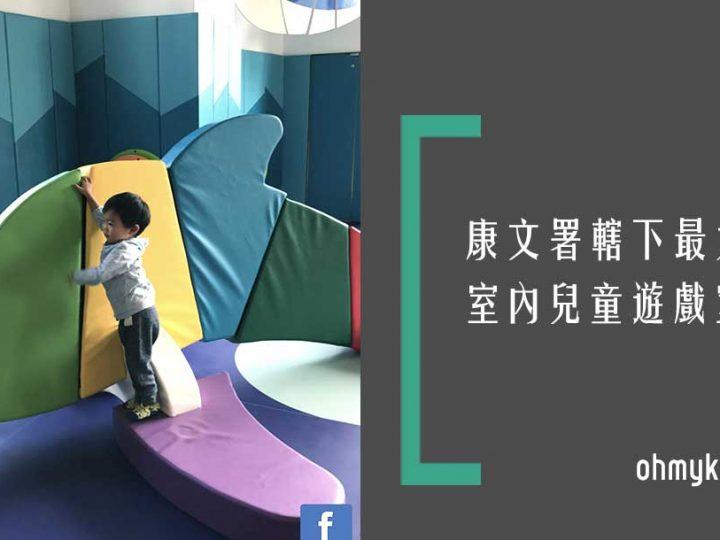 【免費室內玩樂】全新青衣西南體育館兒童遊戲室