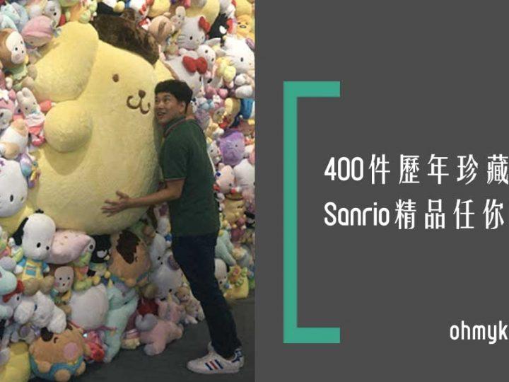【12展區靚到爆】57年Sanrio精品任你睇 @ 澳門