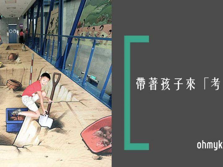 [台北親子景點]小小文青考古趣!優質親子室內景點~