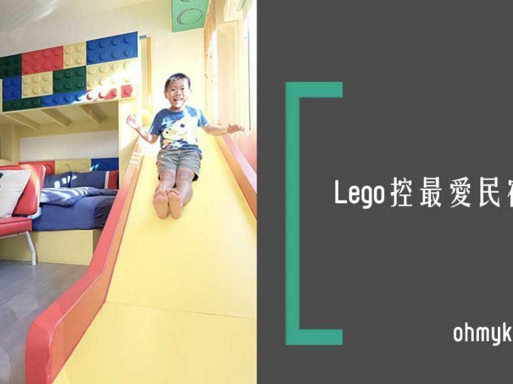 [台南親子民宿]住進樂高房夢想玩不完!孩子的積木王國~