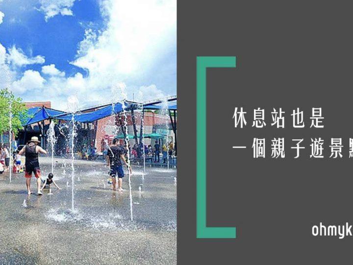 [台南景點]小景點創意玩法!休息站玩水看魚好新鮮