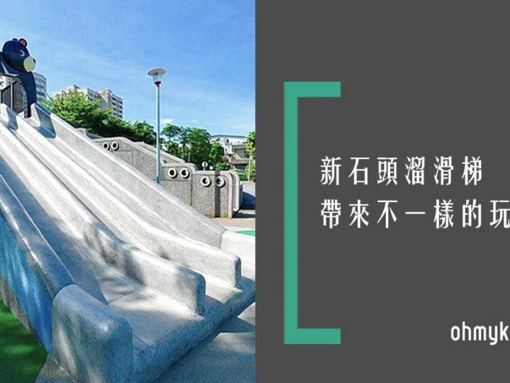[桃園親子景點]Cool!台灣黑熊主題特色溜滑梯現身