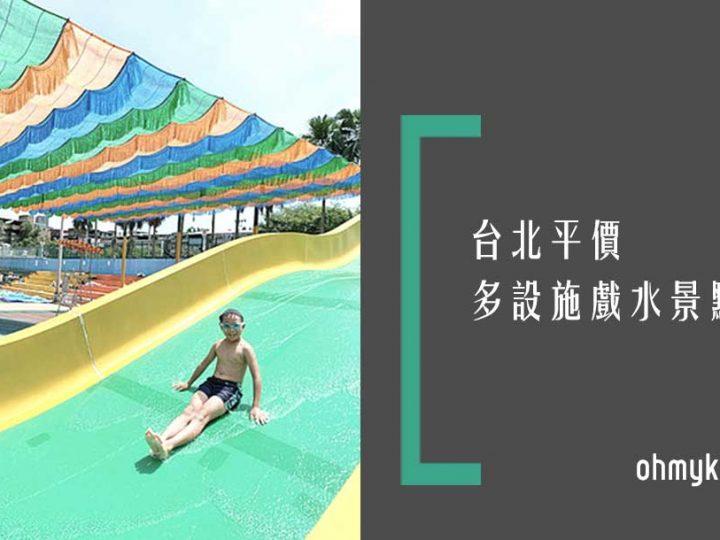 [台北玩水景點]彎彎滑水道玩水更過癮!
