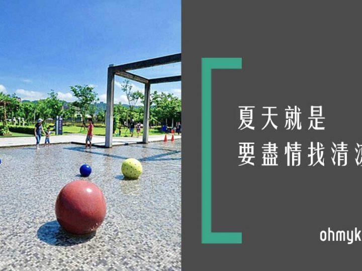 [台北親子景點]夏日玩水首推!鶯歌陶瓷博物館
