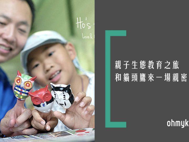 [苗栗景點] 全台灣最具規模的貓頭鷹戶外生態園區~