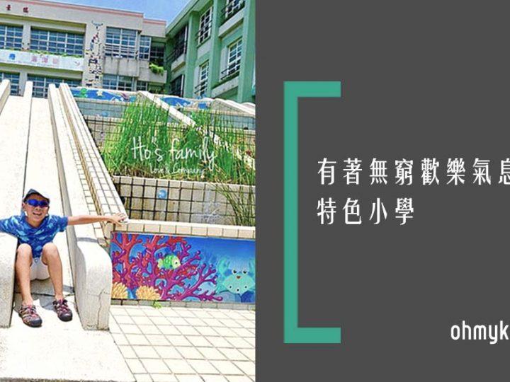[北海岸景點]溜滑梯旁邊有魚!獨木舟海洋樂園特色小學~
