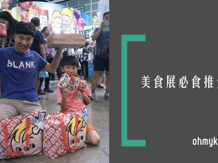 【美食展掃街】必食Oppa即煎韓牛 @ 3粒鐘食飽飽