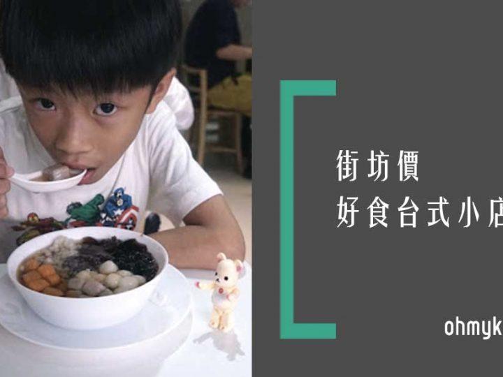 【抵食!!】街坊價~嘆仙草芋圓糖水+滷肉飯