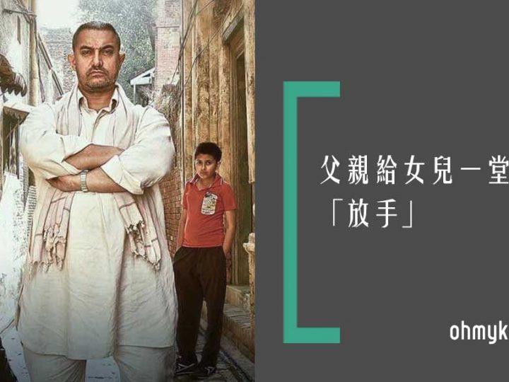 《打死不離3父女》-父親的力量