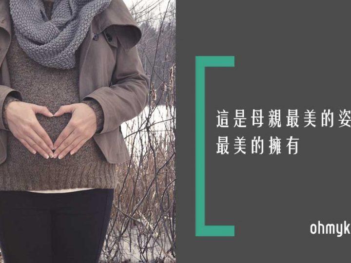 幸福肥-母親最美的姿態