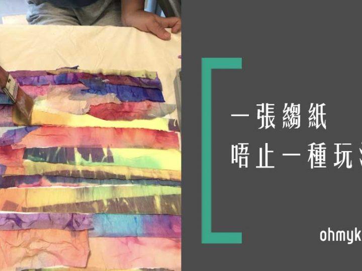 自家製暑期視藝課程: 縐紙拼貼