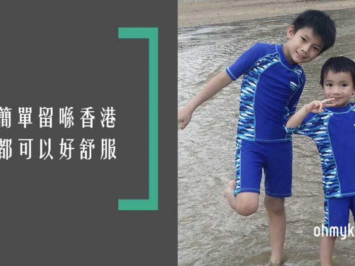 【銀鑛灣週末遊】2日1夜休閒之旅