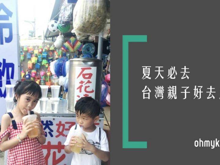 【台北親子遊】夏天玩水聖地 白沙灣海水浴場