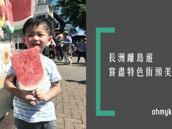 【離島親子遊】長洲漫走 X 吃美食 X 踏單車