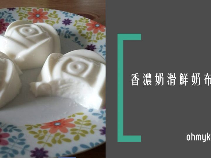 【幼兒食譜】簡易3.6鮮奶布丁