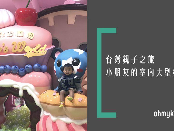 【台北親子遊】玩盡九大區域的親子樂園