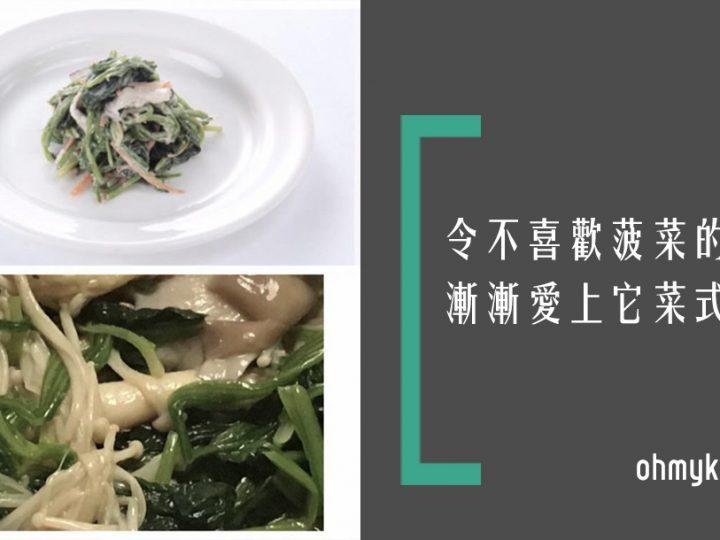 辣椒媽媽入廚提案之【Muji cafe冷盤自己做】