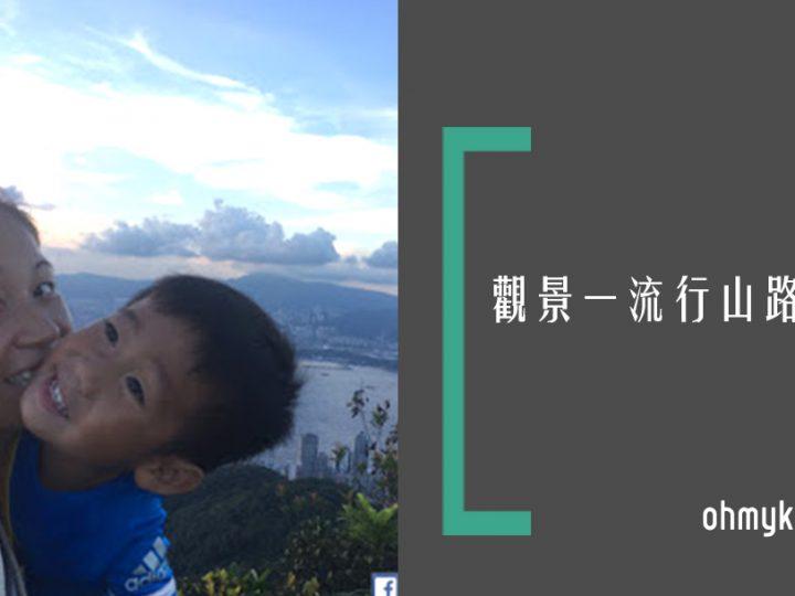 【親子行山】360全景賞雲日落觀景台