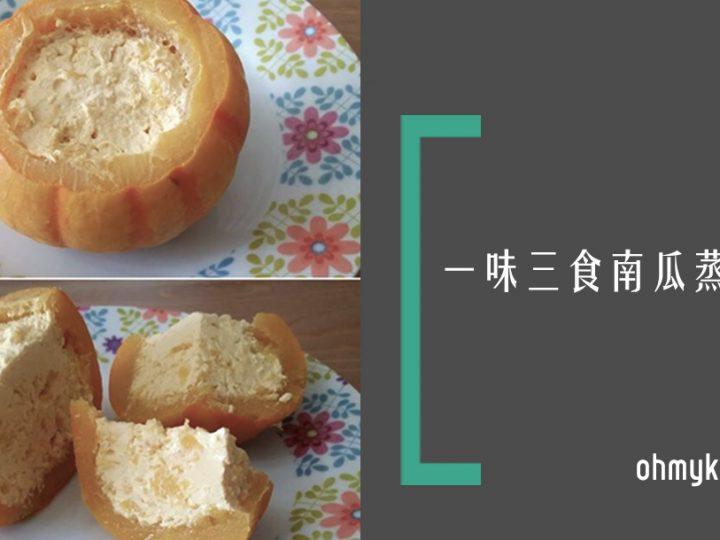 【幼兒食譜】原個迷你南瓜蒸蛋 (蛋白敏感幼兒可食用)