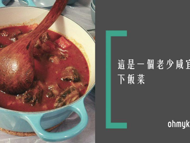 辣椒媽媽入廚提案之【紅汁炆牛兩樣】