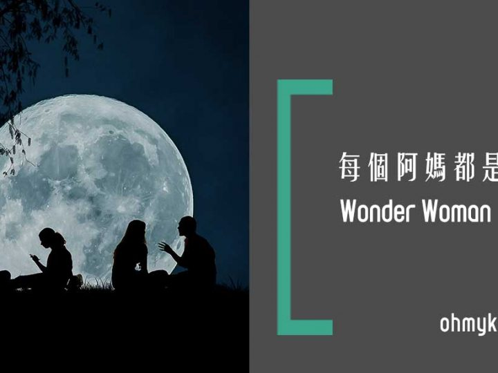 月亮代表阿媽心