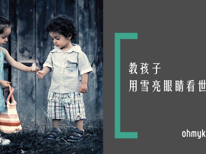 讓孩子具有同理心
