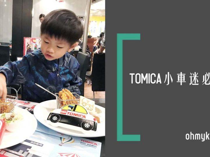 【小車迷必去】「輕鬆出遊!TOMICA CAMPING 」X 全港首個TOMICA主題餐飲