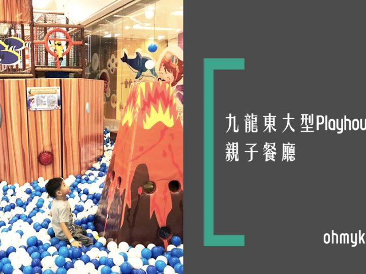 【親子餐廳】海洋主題cafe X 放電樂園