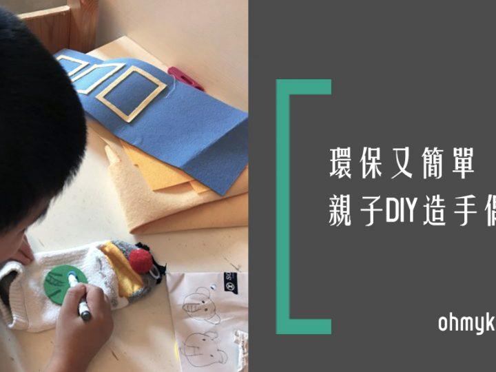 15分鐘DIY手偶讓小朋友認識自己