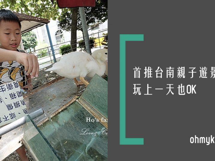[台南景點]親子遊推薦!豐富設施水陸暢遊快樂農場